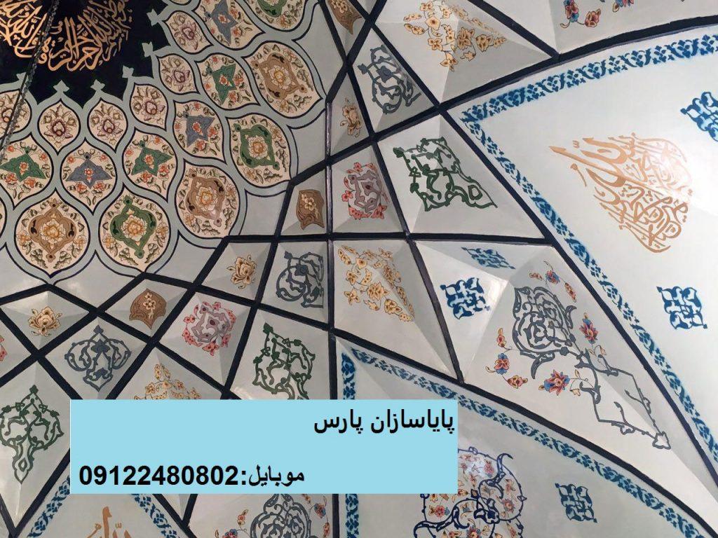 گنبد مسجد حضرت ابوالفضل تهران - شهرک شهید باقری