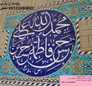 کاشی سنتی اصفهان